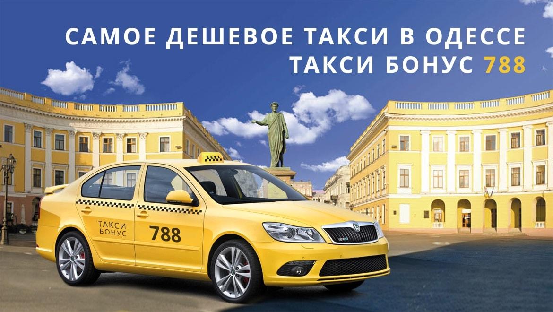 Такси Воронеж Дешевое